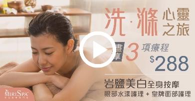 Miris Spa【8月9月無假放,日日做到無停手,好辛苦呀】 按摩 masage facial
