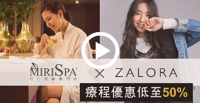 好消息Miris Spa x ZALORA優惠隆重登場 按摩 massage facial