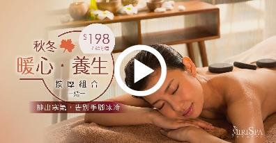 Miris spa 秋冬暖心養生按摩組合 hk massage