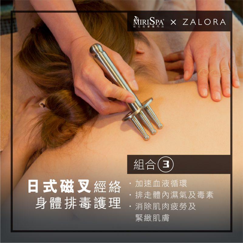 Miris Spa x ZALORA 1212網購狂熱_日式磁叉經絡身體排毒護理