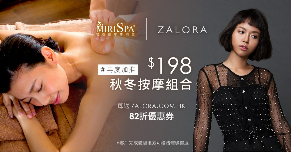 Miris Spa x ZALORA 1212網購狂熱_秋冬暖心養生按摩組合banner