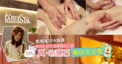 【Blogger推薦】香港嘆SPA首選 真.岩鹽石幫你叉足電!
