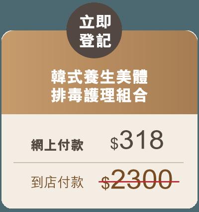 韓式養生美體排毒護理組合優惠